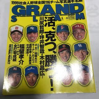 グランド・スラム 社会人野球の総合情報誌 no.12(趣味/スポーツ/実用)