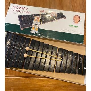 ☆KAWAI/カワイ シロフォン16S/シロホン 木琴(楽器のおもちゃ)