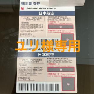 ジャル(ニホンコウクウ)(JAL(日本航空))の★JAL株主優待券 4枚セット(その他)