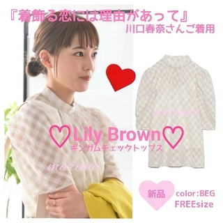 Lily Brown - 【新品】♥川口春奈さん♥《♡Lily Brown♡》ギンガムチェックトップス