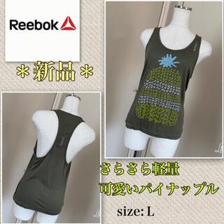 Reebok - 【新品未使用】柔らかレーヨン★美スタイル《リーボック 》パイナップル・トップス