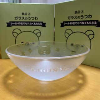 サンエックス(サンエックス)の【新品 未使用】3枚セット!リラックマ ガラスのうつわ(食器)