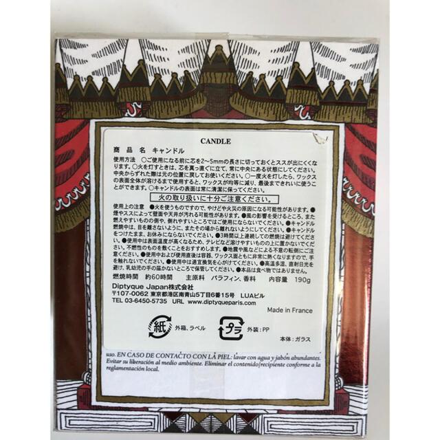diptyque(ディプティック)のdiptyque キャンドル190g  エピス エ デリス コスメ/美容のリラクゼーション(キャンドル)の商品写真