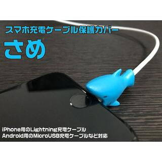 スマホ充電ケーブル保護カバーサメ さめ ケーブルバイト SUM103
