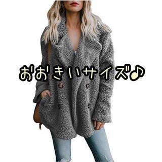 新品♪チェスターコート ボアコート グレー 大きいサイズ★★★(チェスターコート)
