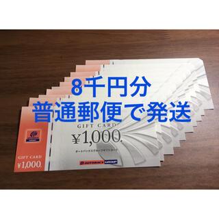 オートバックス ギフトカード 8千円分(その他)