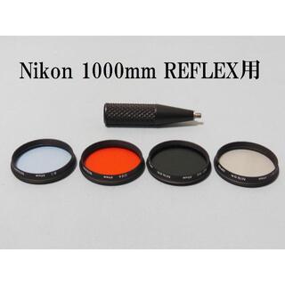 ニコン(Nikon)のNikon 1000mmREFLEX用フォーカスノブ&フィルター(その他)