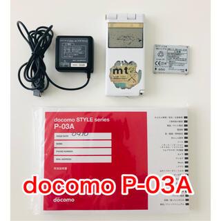 NTTdocomo - ドコモ P-03A 充電アダプターセット 可動品
