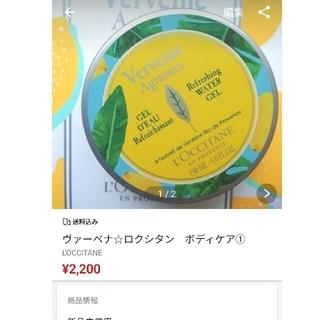 L'OCCITANE - ヴァーベナ☆ロクシタン ボディケア①