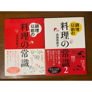 コウダンシャ(講談社)の調理以前の料理の常識 1 2 基本の知識 渡辺香春子(料理/グルメ)