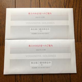 ヨシノヤ(吉野家)の吉野家 株主優待(レストラン/食事券)