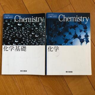 化学 化学基礎