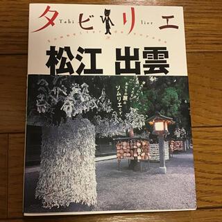 松江 出雲 改訂2版(地図/旅行ガイド)