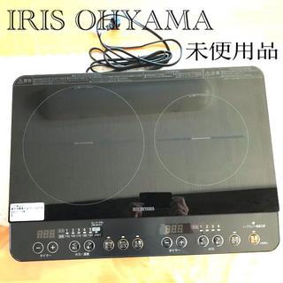 アイリスオーヤマ - 未使用!IRISOHYAMA! 2口IHクッキングヒーター IHK-WKT2-B