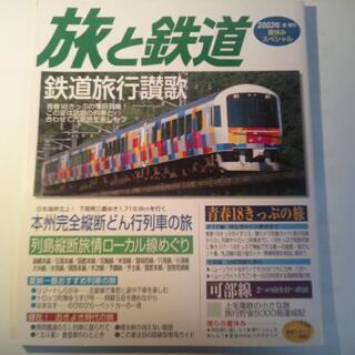 旅と鉄道 No.144(趣味/スポーツ)