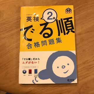 オウブンシャ(旺文社)の英検2級でる順合格問題集(その他)
