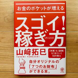 お金のポケットが増える スゴイ!稼ぎ方 山崎拓巳(ビジネス/経済)