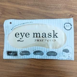 3WAY アイマスク(旅行用品)