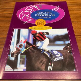 レーシングプログラム 2003年 朝日杯FS(印刷物)
