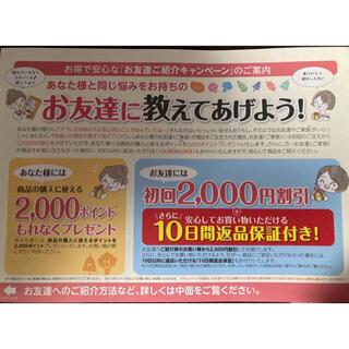 モリモリスリム 紹介キャンペーン 初回限定(健康茶)