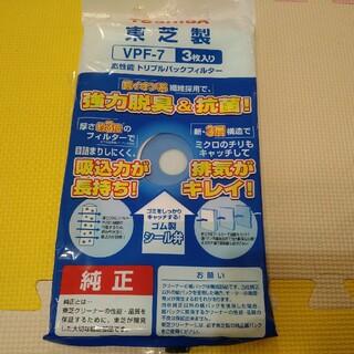 東芝 - 東芝 TOSHIBA VPF-7 [紙パック 高性能トリプルパックフィルター1枚