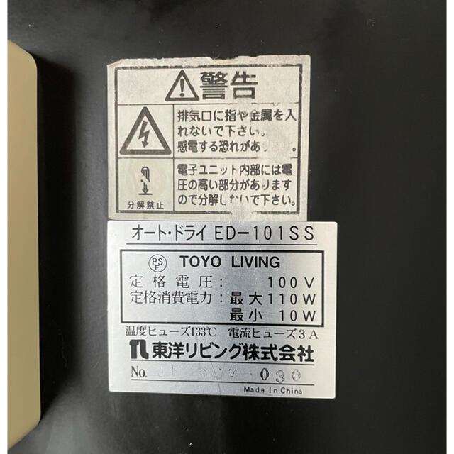 Nikon(ニコン)の断捨離様専用 オートドライ ED-101SS 東洋リビング スマホ/家電/カメラのカメラ(防湿庫)の商品写真