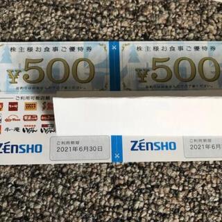 ゼンショー 株主優待 1000円分(レストラン/食事券)