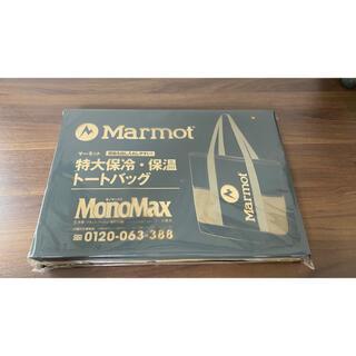 MARMOT - MonoMax(モノマックス)5月号付録 保冷・保温トートバッグ