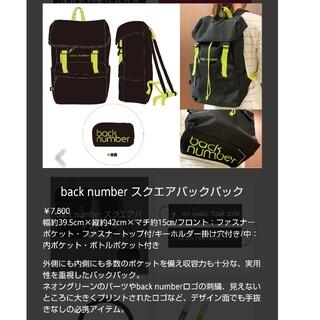 バックナンバー(BACK NUMBER)のback number スクエアバッグパック(ミュージシャン)