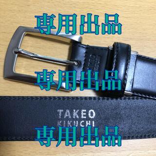 タケオキクチ(TAKEO KIKUCHI)のカキ様専用⭐️メンズ ベルト TAKEO KIKUCHI (ベルト)