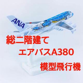 ANA エアバス A380 モデルプレーン 1/500 初号機 模型(航空機)
