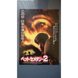 ペット・セメタリー2【美品】【映画】【チラシ】(印刷物)