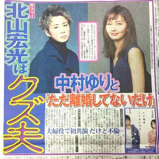 Kis-My-Ft2 - キスマイ 北山宏光 ドラマ 新聞記事