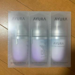 AYURA - アユーラ リズムコンセントレート 美容液 40ml 3本 新品 資生堂