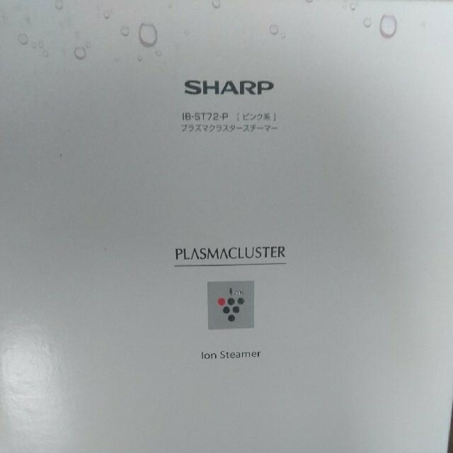 SHARP(シャープ)のシャープ プラズマクラスタースチーマー ピンク系 IB-ST72-P(1台) スマホ/家電/カメラの美容/健康(フェイスケア/美顔器)の商品写真