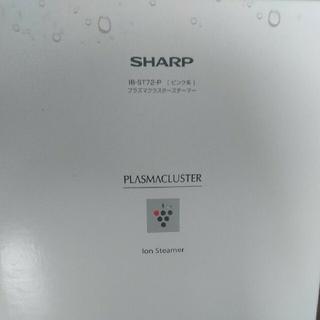 シャープ(SHARP)のシャープ プラズマクラスタースチーマー ピンク系 IB-ST72-P(1台)(フェイスケア/美顔器)