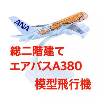 ANA エアバス A380 モデルプレーン 1/500 JA383A  模型(航空機)