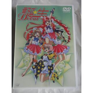 誕生 〜Debut〜 OVA全1巻DVD(アニメ)