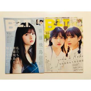 ノギザカフォーティーシックス(乃木坂46)の乃木坂 雑誌(アート/エンタメ/ホビー)