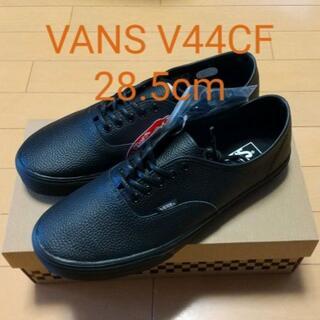 VANS - VANS V44CF AUTHENTIC LEATHER 28.5 新品未使用
