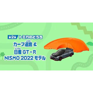 マクドナルド - 未開封品 ハッピーセット トミカ GT-R