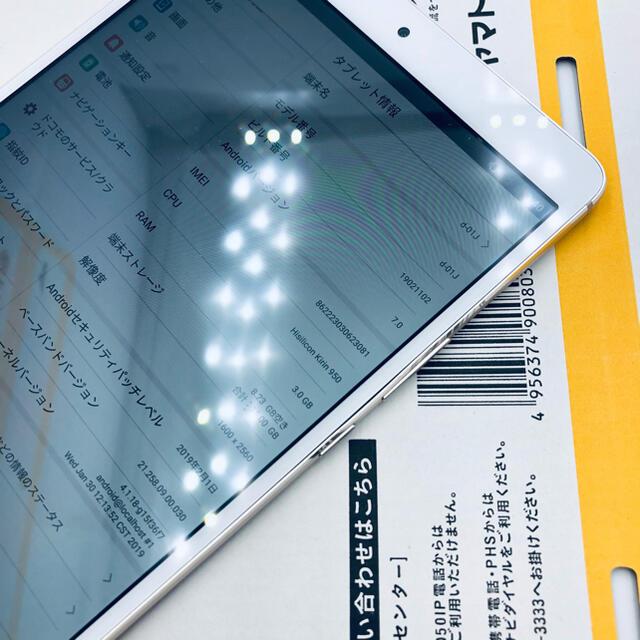 NTTdocomo(エヌティティドコモ)の2-5976 ジャンク!SIMFREE  dtab Compact d-01J  スマホ/家電/カメラのPC/タブレット(タブレット)の商品写真