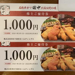 串カツ田中株主優待券(レストラン/食事券)