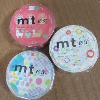 エムティー(mt)のmt ex  3種類  sale  細マステ  3巻セット(テープ/マスキングテープ)
