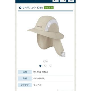 モンベル(mont bell)のモンベル キッズ 帽子(帽子)