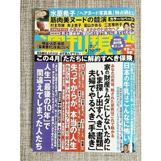講談社 - 週刊現代 2021年 4/17号