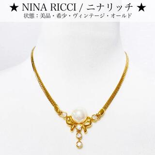 NINA RICCI - 【美品】ニナリッチ  パールネックレス ゴールド ストーン リボン 金 オールド