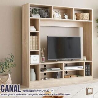 シンプル&スリムデザイン Canal 壁面収納付きテレビボード【幅135cm】(リビング収納)