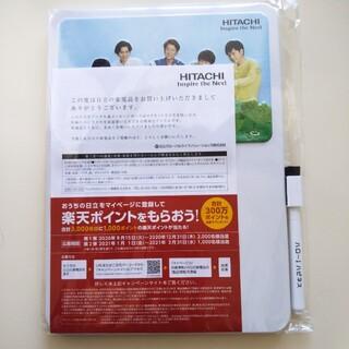 嵐 - 嵐 ホワイトボード 【非売品】 新品未使用 未開封 hitachi