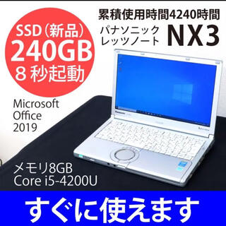 Panasonic - NX3 レッツノート SSD 240GB メモリ8GB オフィス2019
